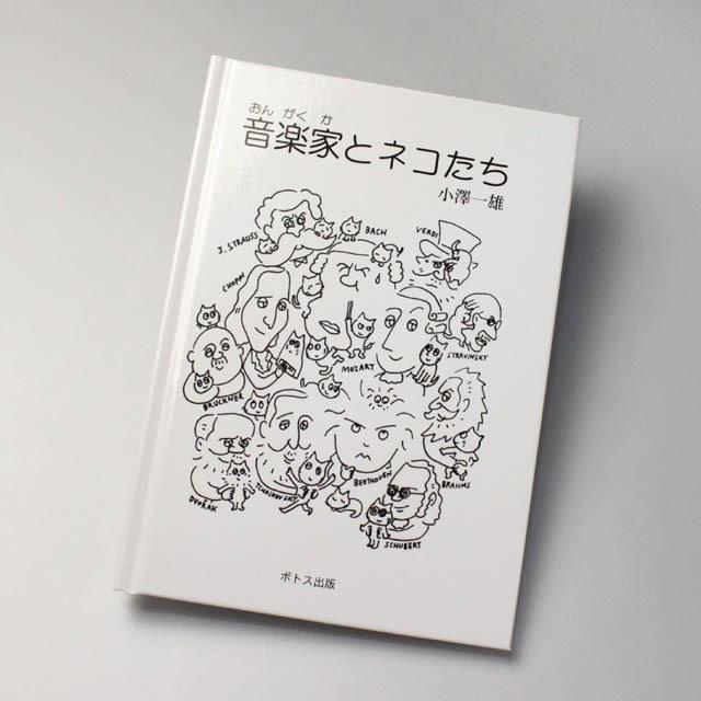 Ozart 小澤一雄 音楽家とネコたち クラシック絵本