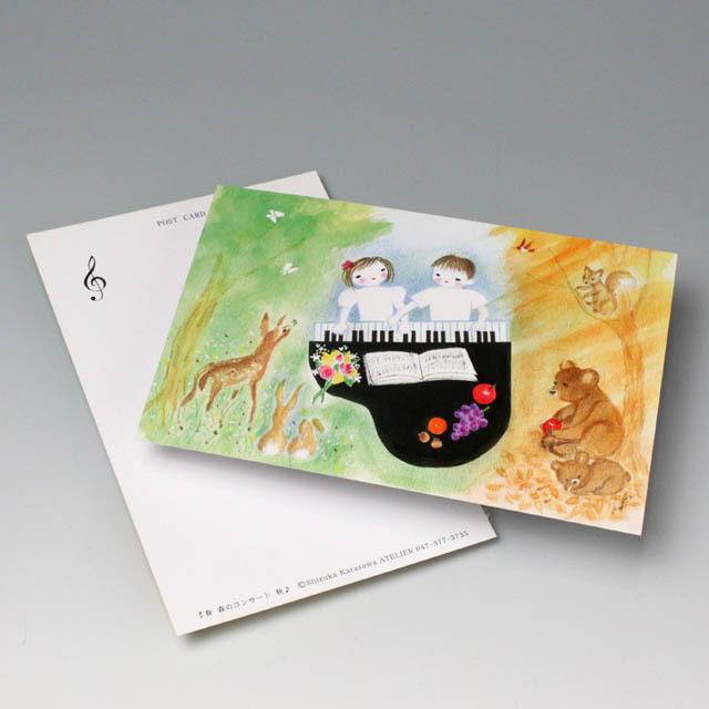 Shizuka Karasawa 絵葉書 森のコンサート 音楽雑貨 音楽グッズ