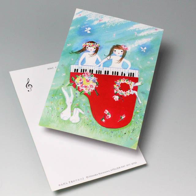 Shizuka Karasawa 絵葉書 れんだん 花のワルツ 音楽雑貨 音楽グッズ