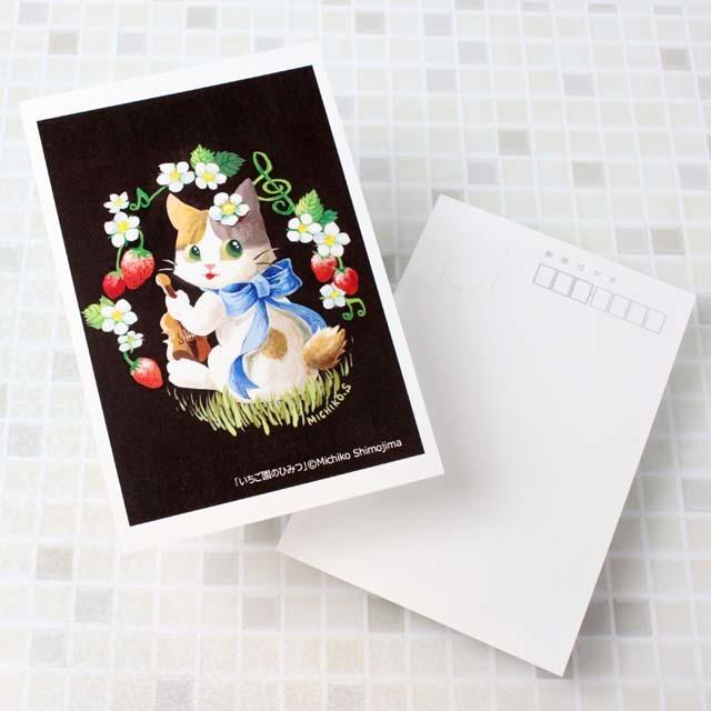音楽雑貨 下島みちこ 絵葉書 ポストカード いちご園のひみつ ヴァイオリン