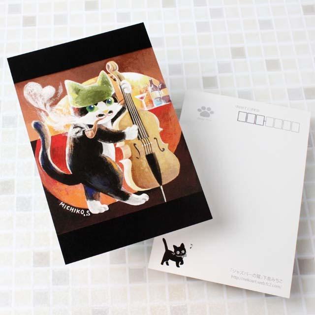 音楽雑貨 下島みちこ 絵葉書 ポストカード ジャズバーの猫 コントラバス