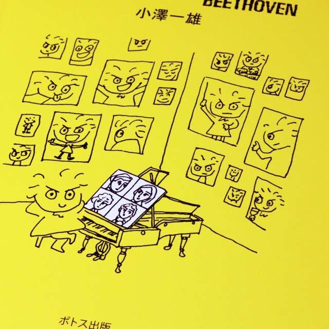Ozart 小澤一雄 隣のベートーヴェン クラシック絵本