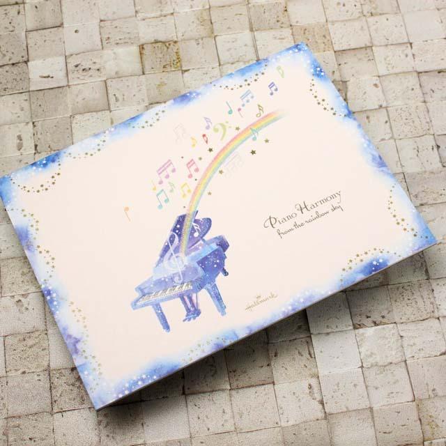 レターパッド 便箋 piano harmony ピアノハーモニー 音楽グッズ 音楽雑貨