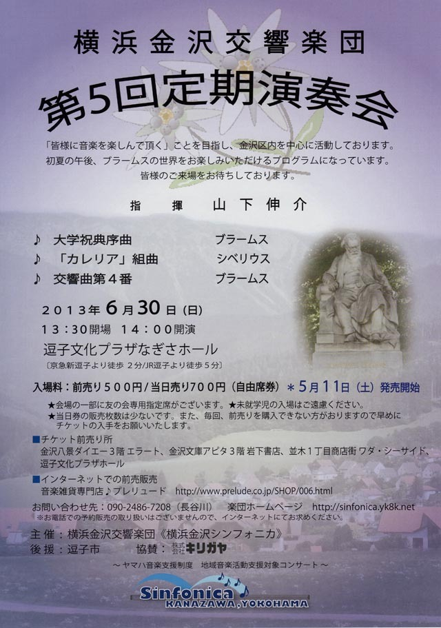 金沢シンフォニカ 第5回定期演奏会