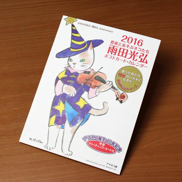 雨田光弘 アマネコ カレンダー 音楽雑貨