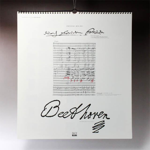 偉人の生涯と筆跡カレンダー ベートーヴェン Beethoven 2020 音楽雑貨 音楽グッズ