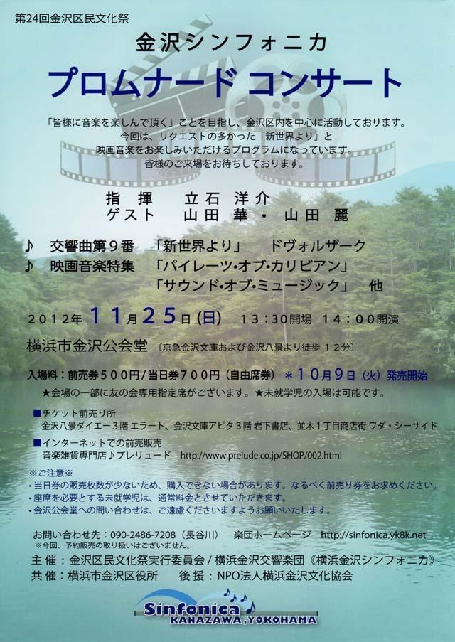 金沢シンフォニカ プロムナードコンサート 2012