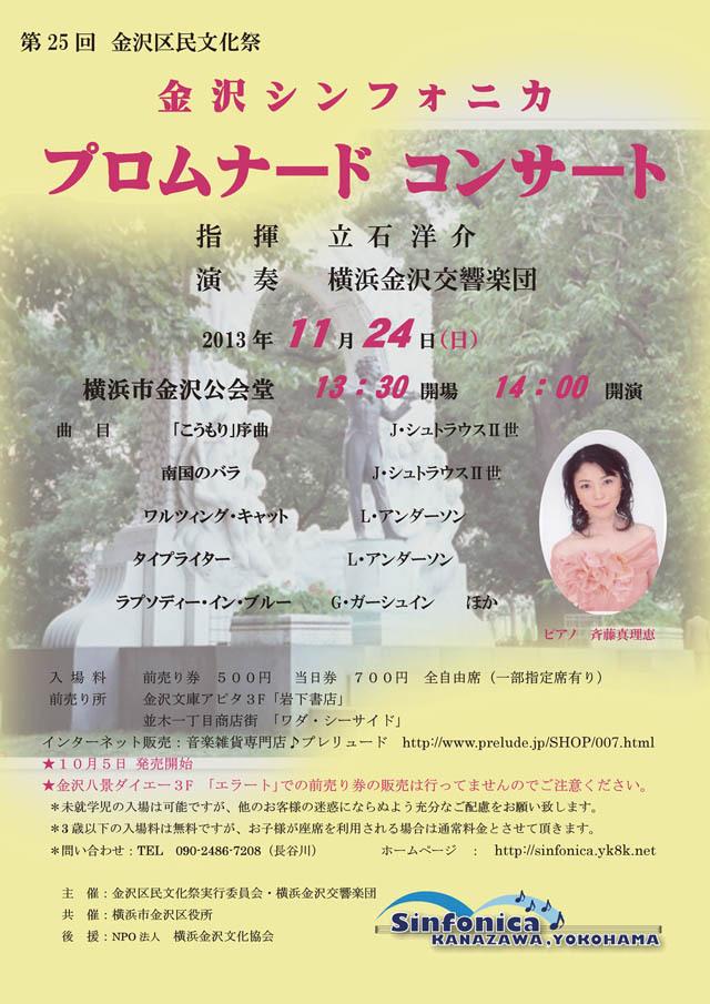 金沢シンフォニカ プロムナードコンサート