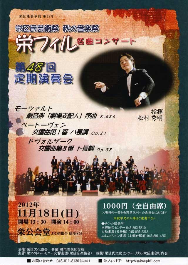 【神奈川】 栄フィルハーモニー交響楽団 / 第48回定期演奏会