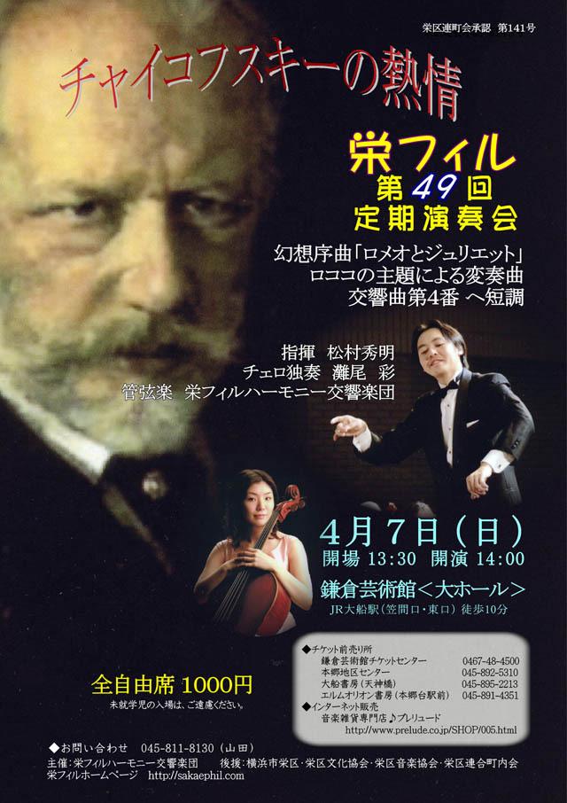 栄フィルハーモニー交響楽団 定期演奏会 チャイコフスキー
