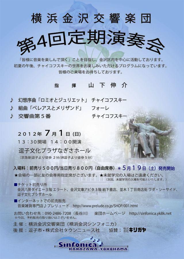 【神奈川】 横浜金沢交響楽団(金沢シンフォニカ) / 第4回 定期演奏会 前売券