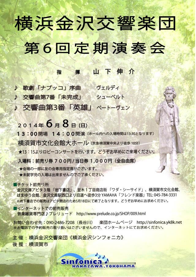 金沢シンフォニカ 第6回定期演奏会