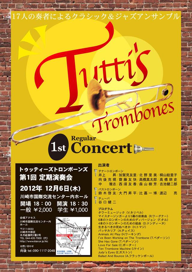 Tutti's Trombones 17人の奏者によるクラシック&ジャズアンサンブル