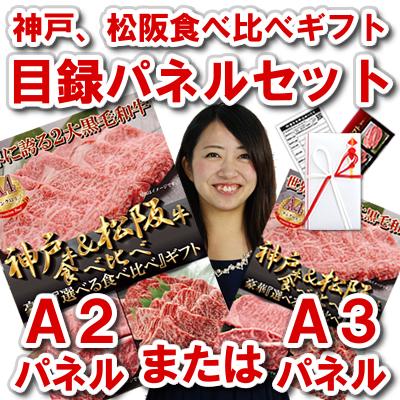 神戸牛 松阪牛 食べ比べ ギフト A2 A3 目録 パネル セット