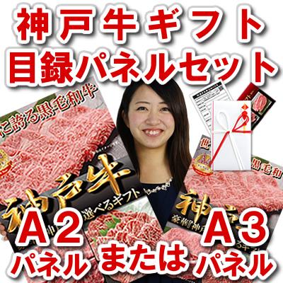 神戸牛 ギフト A2 A3 目録 パネル セット