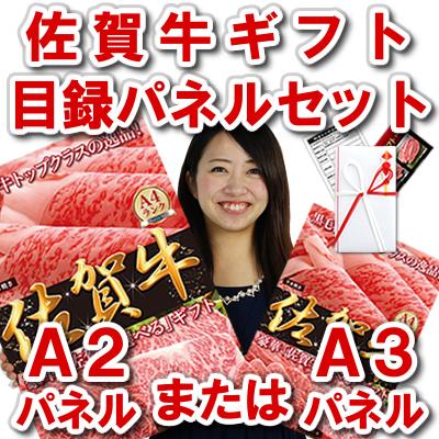 佐賀牛 ギフト A2 A3 目録 パネル セット