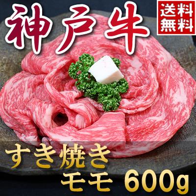 神戸牛モモすき焼き肉