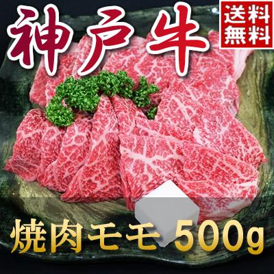 神戸牛モモ焼肉