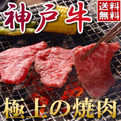 神戸牛焼き肉