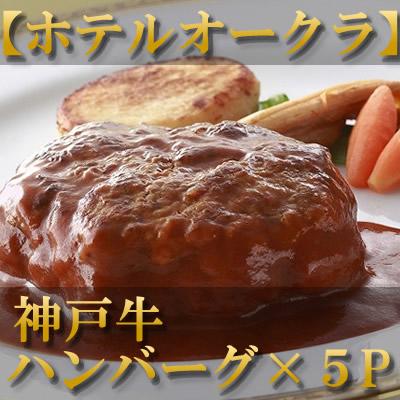 ホテルオークラ 神戸牛ハンバーグ
