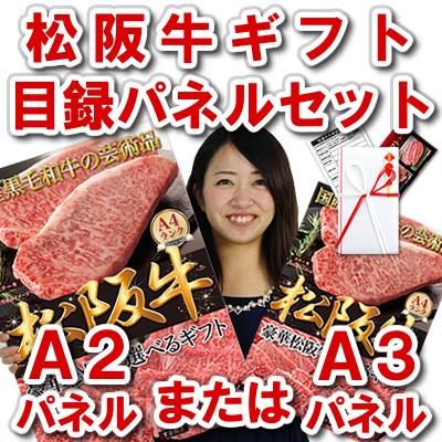 松阪牛 ギフト A2 A3 目録 パネル セット