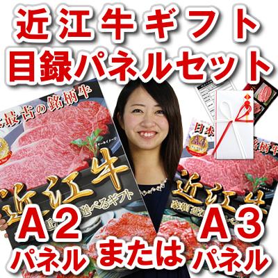 近江牛 ギフト A2 A3 目録 パネル セット