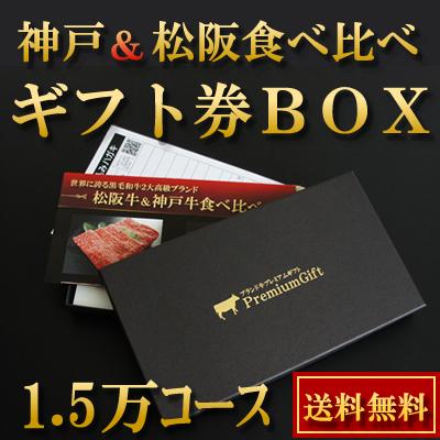神戸牛&松阪牛食べ比べギフト券BOX(お歳暮、お中元、二次会、コンペ、イベント、景品にカタログギフト)