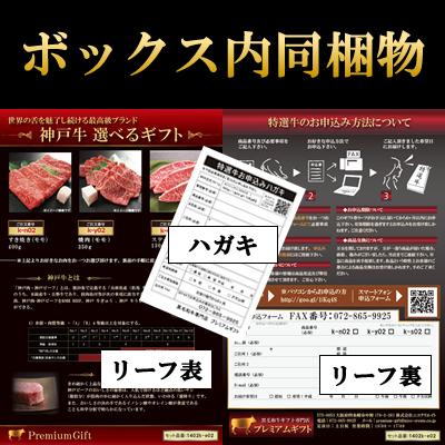 神戸牛、松阪牛、近江牛、選べるギフト券BOX(お歳暮、お中元、二次会、コンペ、イベント、景品にカタログギフト)