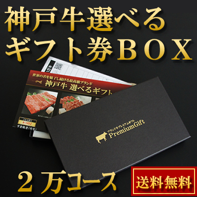 神戸牛選べるギフト券BOX(お歳暮、お中元、二次会、コンペ、イベント、景品にカタログギフト)