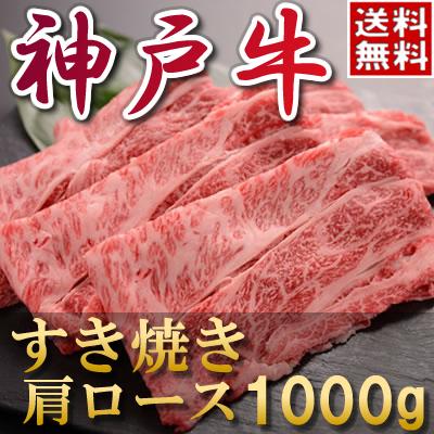 神戸牛肩ロースすき焼き肉