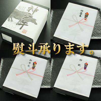 神戸牛熨斗イメージ