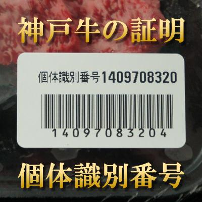 神戸牛個体識別番号