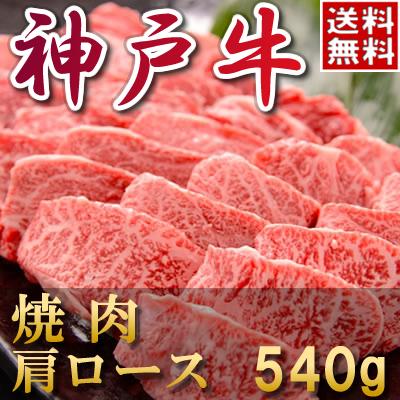 神戸牛肩ロース焼肉