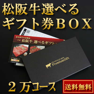 松阪牛選べるギフト券BOX(お歳暮、お中元、二次会、コンペ、イベント、景品にカタログギフト)