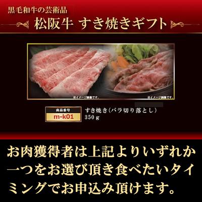 松阪牛目録パネルセット