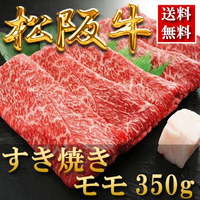 松阪牛すき焼き肉モモ