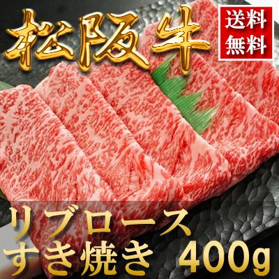 松阪牛すき焼き肉リブロース