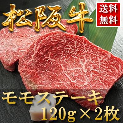 松阪牛モモステーキ