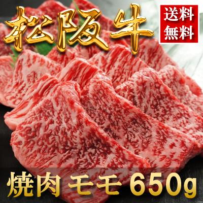 松阪牛焼肉モモ