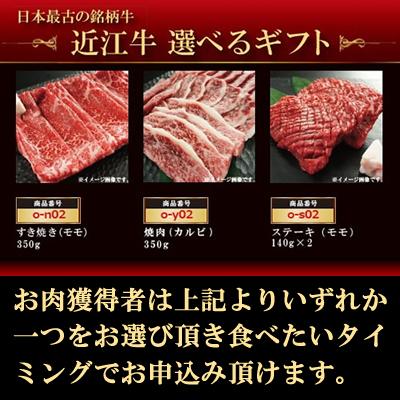 近江牛 ギフト 目録 パネル セット