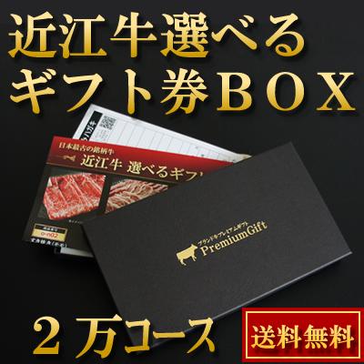 近江牛選べるギフト券BOX(お歳暮、お中元、二次会、コンペ、イベント、景品にカタログギフト)
