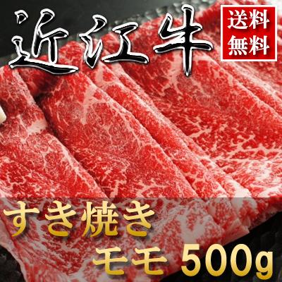 近江牛すき焼き肉モモ