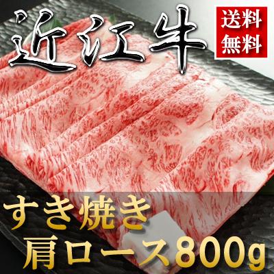 近江牛すき焼き肉カタロース
