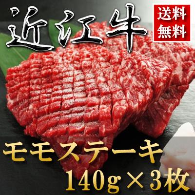 近江牛モモステーキ