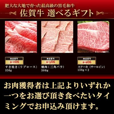 佐賀牛選べるギフト目録パネルセット