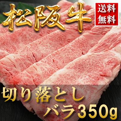 切り落とし 牛肉 バラ
