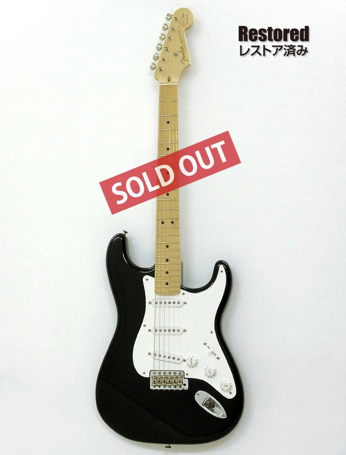 2009年 Fender Stratocaster Eric Clapton【製後10年】