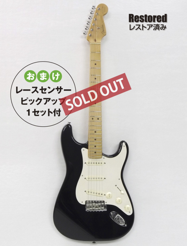 1996年 Fender Stratocaster Eric Clapton【製後22年】