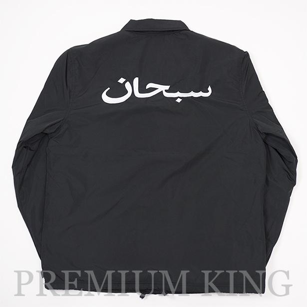 国内正規品 2017AW Supreme Arabic Logo Coaches Jacket Black 新品未使用品 [ シュプリーム アラビック ロゴ コーチジャケット ブラック 黒 ]