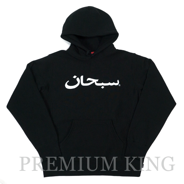 国内正規品 2017FW SUPREME Arabic Logo Hooded Sweatshirt Black 新品未使用品 [ シュプリーム アラビック ロゴ フーディー パーカー ブラック 黒 ]